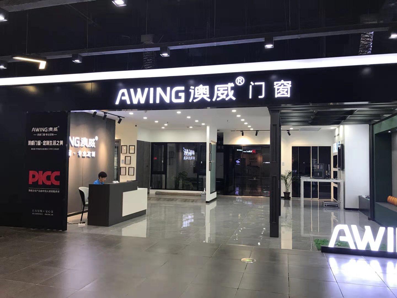 辽宁海城澳威专卖店