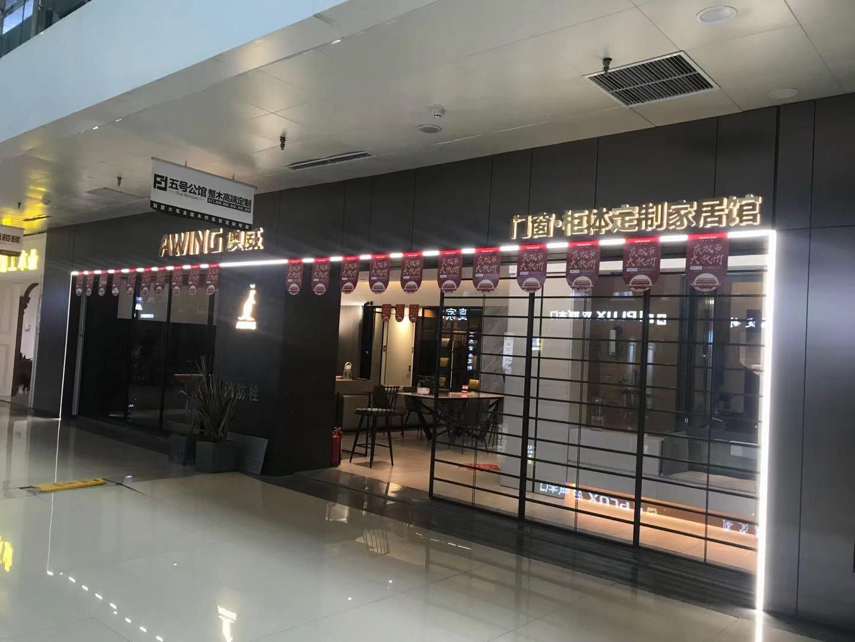 河南郑州澳威专卖店