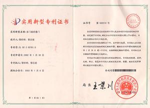 澳威多门扇折叠门专利证书