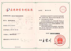 澳威铝合金门框直角连接结构专利证书