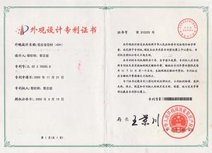 澳威铝合金型材(43#)外观设计专利