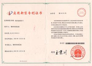 澳威铝合金组合门专利证书