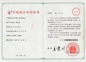 澳威型材(铝合金46#)外观设计专利